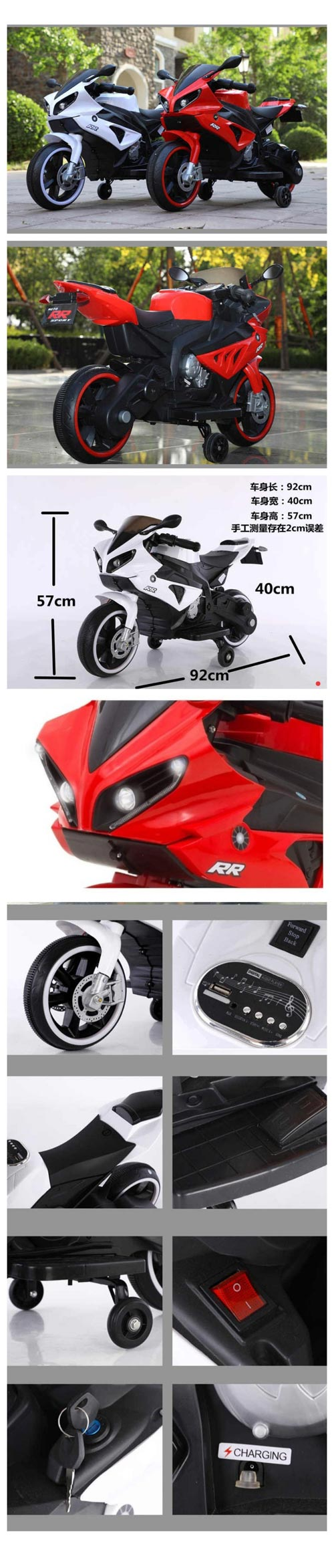 Rechargeable Battery Bike RR For Kids